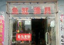 鱼鸟宠物馆渔具店