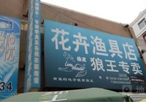 花卉渔具店